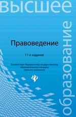 Учебник Правоведение Под Ред Смоленского Района