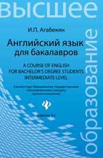 Агабекян английский для бакалавров