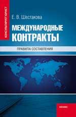 Международные контракты: правила составления