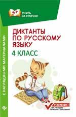 диктанты по английскому языку 4 класс
