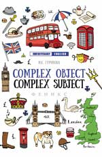 Complex Object. Complex Subject. - Изд. 2-е